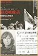 Svetlana Alexievich. Boys in Zinc. Taiwan. 2017 (chinese edition)