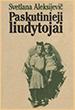 Svetlana Aleksijevič. Paskutinieji liudytojai.Vilnius. Vyturys. 1989 (lithuanian edition)