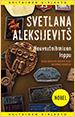 Svetlana Aleksijevitš. Neuvostoihmisen loppu. Kun nykyhetkestä tuli second handia. Kustannusosakeyhtiö Tamm. Helsinki. 2018