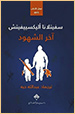 Svetlana Alexievich. Time Second Hand. Syria. Damascus. Mamdouh Adwan Publishing House. 2015