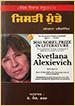 Svetlana Alexievich. Zinky boys. Navyug Publishers. Moga (Punjab). 2016