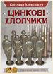 Світлана Алексієвич. Цинкові Хлопчики. Vivat Publishing. Харків. 2016