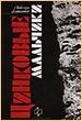 Светлана Алексиевич. Цинковые мальчики. Молодая гвардия. Москва. 1991