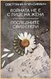 Svetlana Alexievich. Войната не е с лице на жена. Последните свидетели. Paradox. София. 2017 (bulgarian edition)