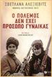 Σβετλάνα Αλεξίεβιτς. Ο πόλεμος δεν έχει πρόσωπο γυναίκας. Εκδόσεων Πατάκη . Athens. 2016