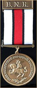 Медаль к 100-летию Белорусской Народной Республики «в год 100-летнего юбилея Белоруской Народной Республики за особые заслуги в белорусской литературе»