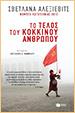Σβετλάνα Αλεξίεβιτς. Το Τέλος του Κόκκινου Ανθρώπου. Εκδόσεων Πατάκη . Athens. 2016